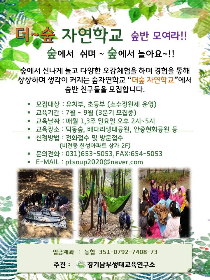 2020숲자연학교(경기천년제목OTF Medium).jpg