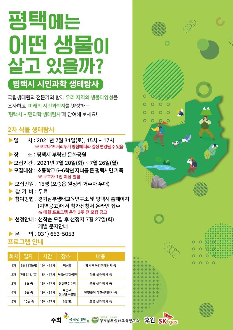 시민과학 생태탐사 포스터(식물 생태탐사, 7.31.).jpg